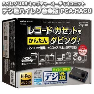 USBオーディオキャプチャーユニット「デジ造ハイレゾ音楽版」 PCA-HACU プリンストン|gigamedia2