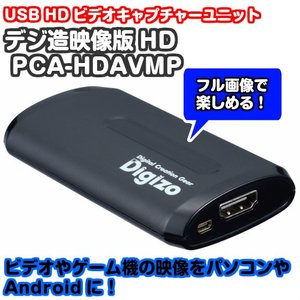 マルチプラットフォーム対応HDビデオキャプチャーユニット デジ造映像版HD プリンストン PCA-HDAVMP|gigamedia2