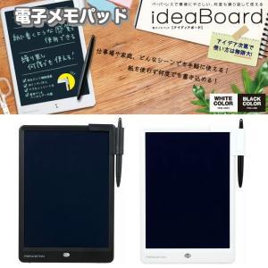電子メモパッド ideaBoard PEM-10 gigamedia2