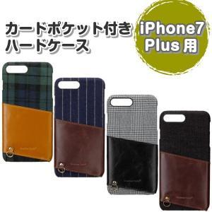 iPhone 8 Plus/7 Plus用 カードポケット付き ハードケース PG-16LCA01 PGA|gigamedia2