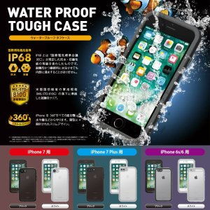 iPhone 8/7/7 Plus/6s/6用 ウォータープルーフ タフケース|gigamedia2