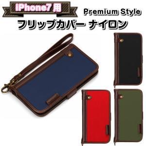 iPhone8/7用 フリップカバー ナイロン PG-16MFP PGA|gigamedia2