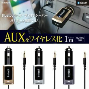 BluetoothオーディオレシーバーUSBポート搭載2.1A PG-BTAUX01 PGA|gigamedia2