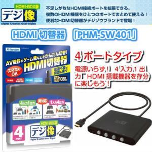 デジ像 HDMI-BOX版 HDMI切替器 4ポート搭載モデル ブリスターパッケージ gigamedia2