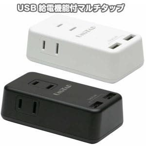 「Unitap」シリーズ USB給電機能付マルチタップ PPS-UTAP3B プリンストン|gigamedia2