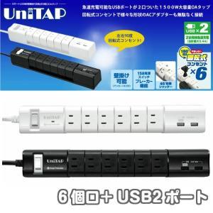 「Unitap」シリーズ 2ポートUSB給電機能付き回転式6個口OAタップ PPS-UTAP6A プリンストン|gigamedia2