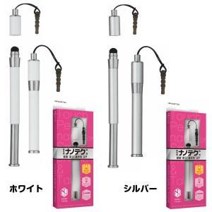 ナノテク素材 スマートフォン用タッチペン nano ss PSA-TPM5E プリンストン gigamedia2 02