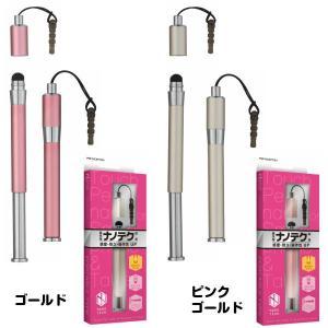 ナノテク素材 スマートフォン用タッチペン nano ss PSA-TPM5E プリンストン gigamedia2 03