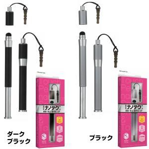 ナノテク素材 スマートフォン用タッチペン nano ss PSA-TPM5E プリンストン gigamedia2 04