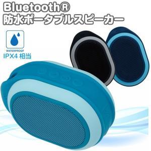 Bluetooth対応 防水ポータブルスピーカー プリンストン PSP-BTS3|gigamedia2