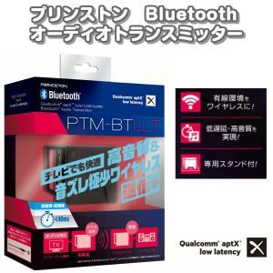 Bluetoothオーディオトランスミッター PTM-BTLLT|gigamedia2