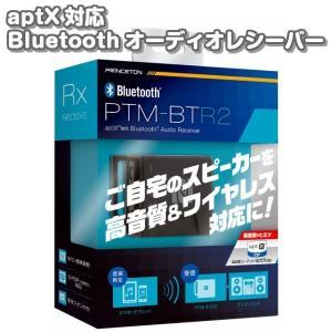 aptX対応 Bluetoothオーディオレシーバー プリンストン PTM-BTR2|gigamedia2