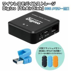 ワイヤレスモバイルストレージ Digizo「ShAir Disk」8GBメモリーセットモデル PTW-SDISK1S|gigamedia2