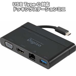 USB Type-C対応 ドッキングステーションミニ PUD-CDOCM プリンストン gigamedia2