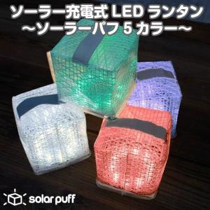 ソーラー充電式防水LEDランタン SOLAR PUFF ソーラーパフ ファイブカラー|gigamedia2