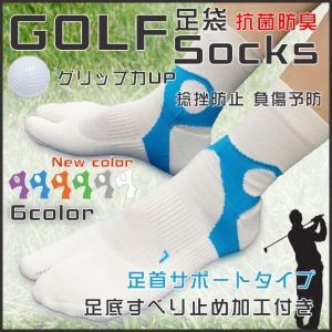 ゴルフソックス 足袋タイプ|gigamedia2