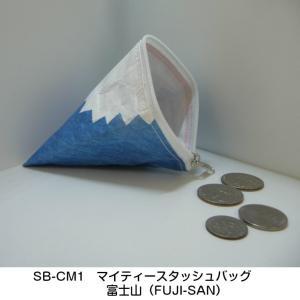 Mighty Stash Bag マイティースタッシュバッグ 富士山(FUJI-SAN) SB-CM1|gigamedia2