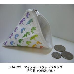 Mighty Stash Bag マイティースタッシュバッグ 折り鶴(ORIZURU) SB-CM2|gigamedia2