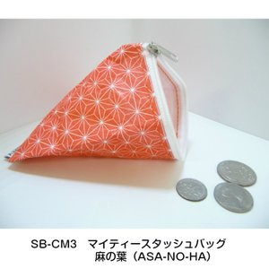 Mighty Stash Bag マイティースタッシュバッグ 麻の葉(ASA-NO-HA) SB-CM3|gigamedia2