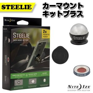 STEELIE スティーリー カーマウント キットプラス STCKP-01-R8|gigamedia2