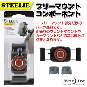 STEELIE スティーリー フリーマウント コンポーネント STF-01-R7|gigamedia2