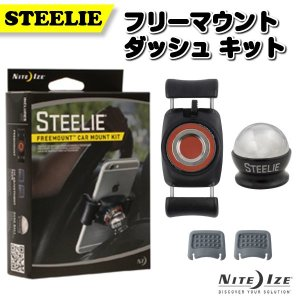 STEELIE スティーリー フリーマウント ダッシュ キット STFD-01-R8|gigamedia2