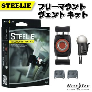 STEELIE スティーリー フリーマウント ヴェント キット STFK-01-R8|gigamedia2