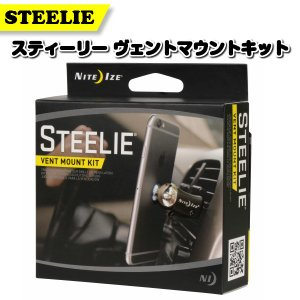 NITE IZE(ナイトアイズ) STEELIE スティーリー ヴェントマウントキット STVK-11-R8S2|gigamedia2
