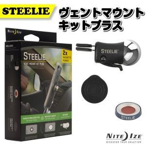 STEELIE スティーリー ヴェントマウント キットプラス STVKP-01-R8|gigamedia2
