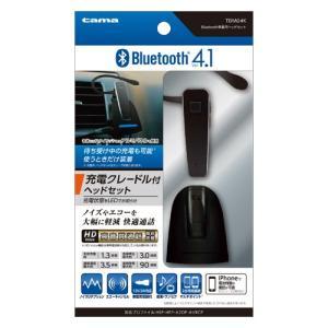 Bluetooth 車載用ヘッドセット TBM04K 多摩電子工業|gigamedia2