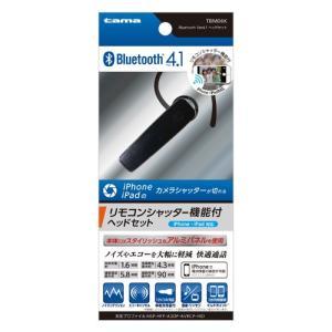 Bluetooth Ver4.1 ヘッドセット iPhoneシャッター付 TBM06K 多摩電子工業|gigamedia2