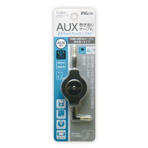 多摩電子工業 AUX巻取りケーブル φ3.5mm-φ3.5mm TC417k|gigamedia2