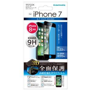iPhone8/7用強化ガラスフィルム3D TF07GDK TF07GDW 多摩電子工業|gigamedia2