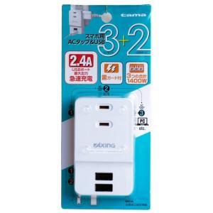 スマホ用ACタップ&USB 3+2 TSK05UW 多摩電子工業|gigamedia2