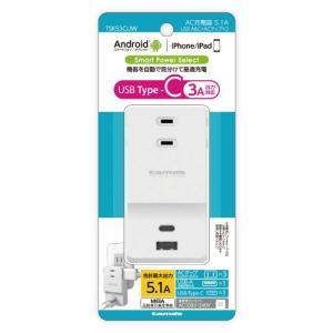 AC充電器 5.1A USB A&C + ACタップ×3 TSK53CUW 多摩電子工業|gigamedia2