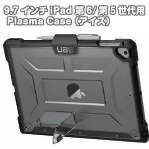 9.7インチiPad 第6/第5世代用 Plasma Case (アイス)UAG-IPD-ICK URBAN ARMOR GEAR|gigamedia2