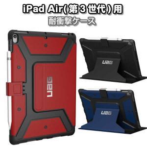 iPad Air(第3世代)用METROPOLISケース UAG-IPDA19 URBAN ARMOR GEAR|gigamedia2