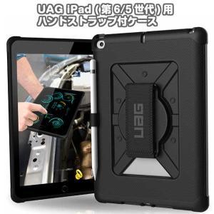 iPad (第6/5世代)用Metropolisハンドストラップ付ケース UAG-IPDHS-BKP URBAN ARMOR GEAR|gigamedia2