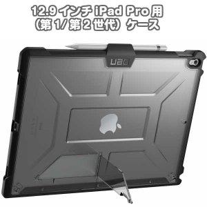12.9インチiPad Pro用 Plasma Case (アイス)UAG-IPDPROL-IC URBAN ARMOR GEAR|gigamedia2