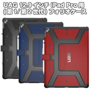 12.9インチiPad Pro(第1/第2世代)用 Metropolis Case UAG-IPDPROLF URBAN ARMOR GEAR|gigamedia2