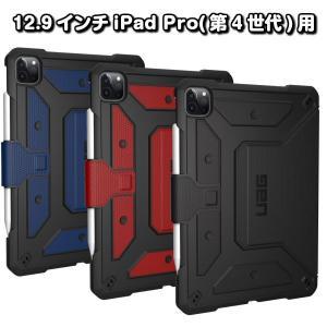 12.9インチiPad Pro(第4世代)用 Metropolis Case UAG-IPDPROLF4 URBAN ARMOR GEAR|gigamedia2