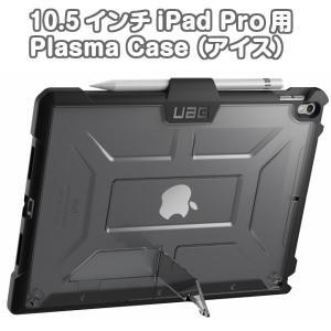 10.5インチiPad Pro用 Plasma Case (アイス)UAG-IPDPROML-IC URBAN ARMOR GEAR|gigamedia2