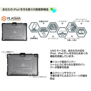 10.5インチiPad Pro用 Plasma Case (アイス)UAG-IPDPROML-IC URBAN ARMOR GEAR|gigamedia2|04
