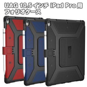 10.5インチiPad Pro用 Metropolis Case UAG-IPDPROMLF|gigamedia2