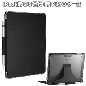 iPad(第6/5世代)用PLYOケース UAG-IPDY-IC|gigamedia2