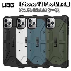 商品名:iPhone 11 Pro Max用 Pathfinder  ケース 対応機種:iPhone...