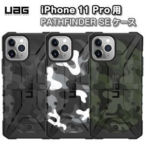 商品名:iPhone 11 Pro用 Pathfinder SE ケース 対応機種:iPhone 1...
