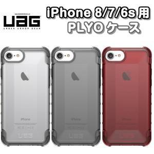 iPhone8/7用 PLYOケース UAG-IPH78Y URBAN ARMOR GEAR (UAG)|gigamedia2