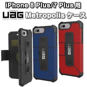 iPhone 8 Plus/7 Plus用 Metropolisケース UAG-IPH7PLSF URBAN ARMOR GEAR (UAG)|gigamedia2