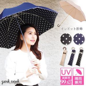 インドット 折りたたみ傘 PINK TRICK|gigamedia2